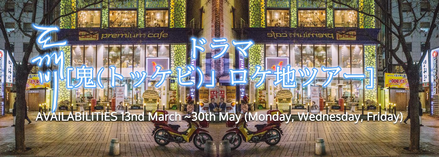 Dokkaebi Tour info2